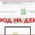 """[Лохотрон] accomplice09.live//startgreenb Отзывы: """"Ежемесячный мотивирующий опрос граждан"""" развод!"""