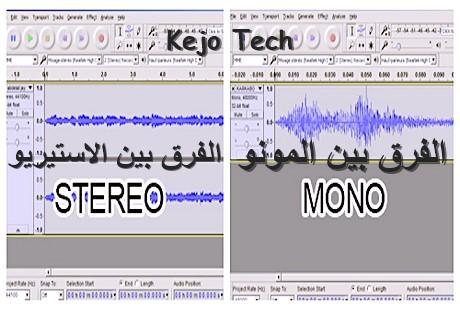 الفرق بين المونو والستيريو
