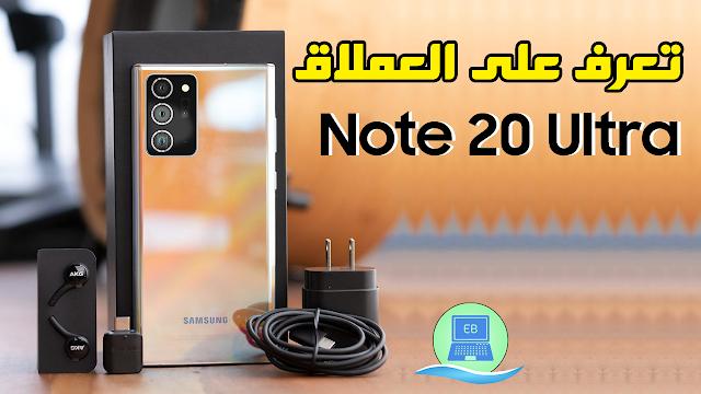 تسريبات سامسونج جالكسي نوت 20 (المواصفات والاسعار - صور الهاتف - موعد الاعلان) Galaxy Note20 Ultra