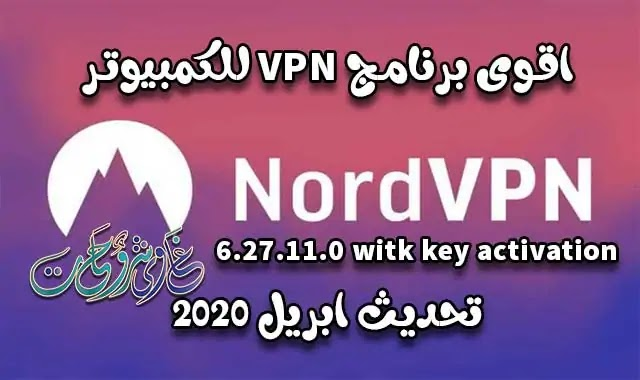 تحميل برنامج سيريال تفعيل nordvpn اقوى برنامج vpn للكمبيوتر ( تحديث ابريل 2020 )