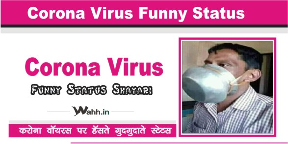 Corona-Virus-Funny-Status-Shayari