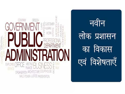 नवीन लोक प्रशासन: पृष्ठभूमि |New Public Administration: Background