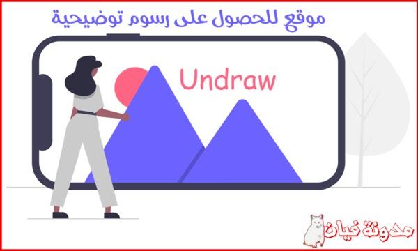 موقع Undraw للحصول على رسوم توضيحية للتصميم والمونتاج مجانا