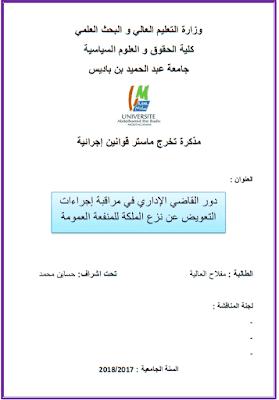 مذكرة ماستر: دور القاضي الإداري في مراقبة إجراءات التعويض عن نزع الملكية للمنفعة العامة PDF