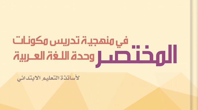 المختصر في منهجية تدريس مكونات وحدة اللغة العربية لأساتذة التعليم الابتدائي