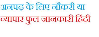 अनपढ़ के लिए नौकरी या व्यापार फुल जानकारी हिंदी