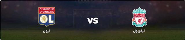 مشاهدة مباراة ليفربول وليون بث مباشر اليوم الأربعاء 31-07-2019 الودية
