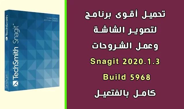 تحميل وتفعيل سنايت يوب Snagit 2020.1.3 Build 5968 برنامج تصوير الشاشة فيديو