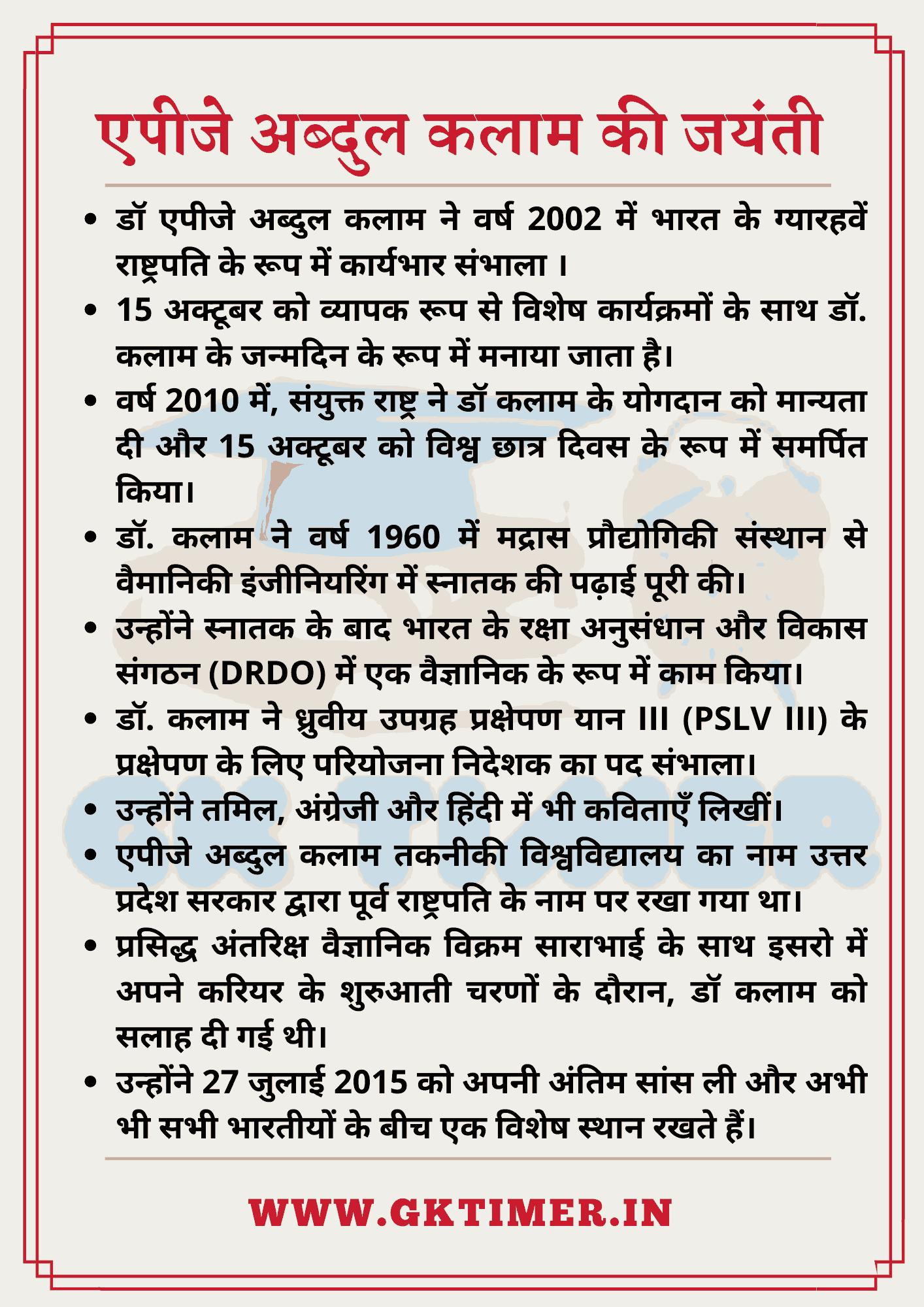 एपीजे अब्दुल कलाम की जयंती पर निबंध   Essay on Birth Anniversary of A.P.J Abdul Kalam in Hindi   10 Lines on Birth Anniversary of A.P.J Abdul Kalam in Hindi