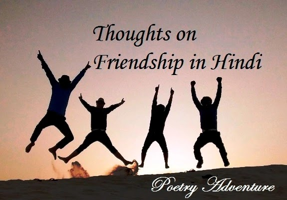 Thoughts on Friendship in Hindi, Friendship Quotes in Hindi, Good Thoughts on Friends with Photos in Hindi, दोस्ती पर सुन्दर सुविचार