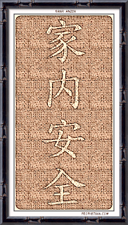 Kanai Anzen Japanese Lucky Charm