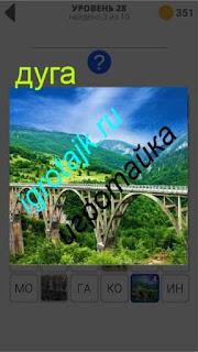 мост основание которого из дуг 28 уровень 400 плюс слов 2