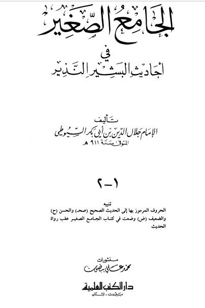 kamus hadits dalam kitab jamius shaghir pdf