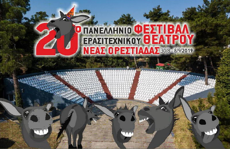 Ορεστιάδα: Ανοίγει η αυλαία του 20ου Πανελλήνιου Φεστιβάλ Ερασιτεχνικού Θεάτρου