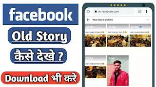 पुरानी Facebook Story कैसे डाउनलोड करें ?
