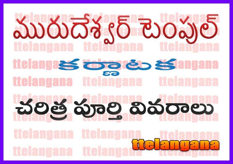 మురుదేశ్వర్ టెంపుల్ కర్ణాటక చరిత్ర పూర్తి వివరాలు