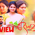 Ormma Movie Review, Rating, Cast & Crew | Gayathri Arun | Suresh Thiruvalla