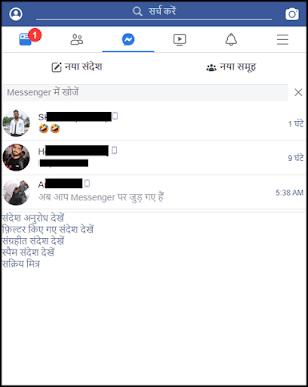 फेसबुक कैसे चलाएं