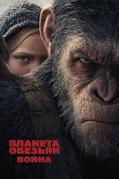 Планета обезьян война фильм 2017