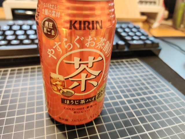 KIRIN焙茶調酒