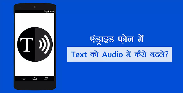 text to speech hindi in android