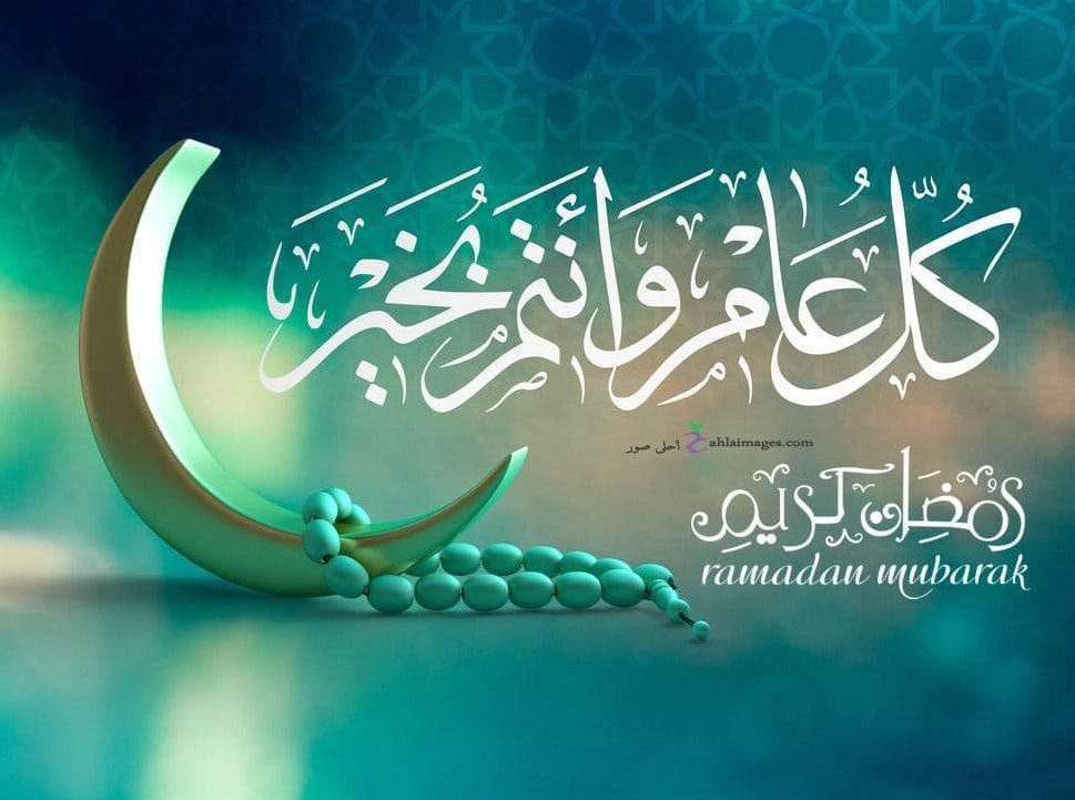 رسائل  وصور تهنئة شهر رمضان الكريم 2019 كل عام وانتم بخير
