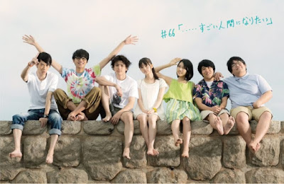You Are the Apple of My Eye Japan Bluray (2018) Subtitle Indonesia