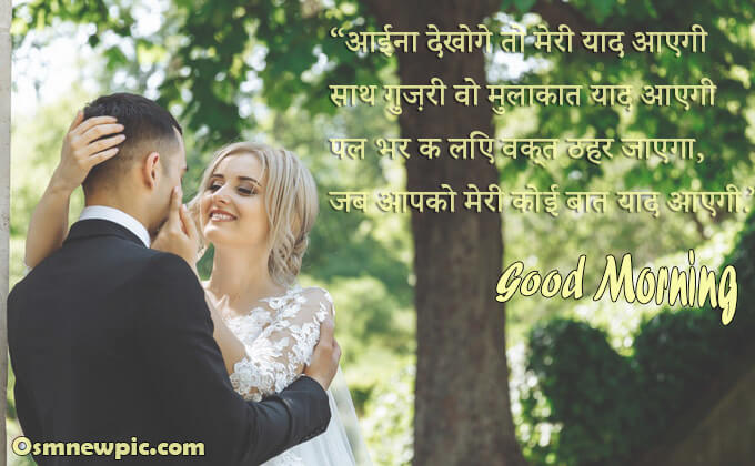 Romantic Good Morning Couple Images