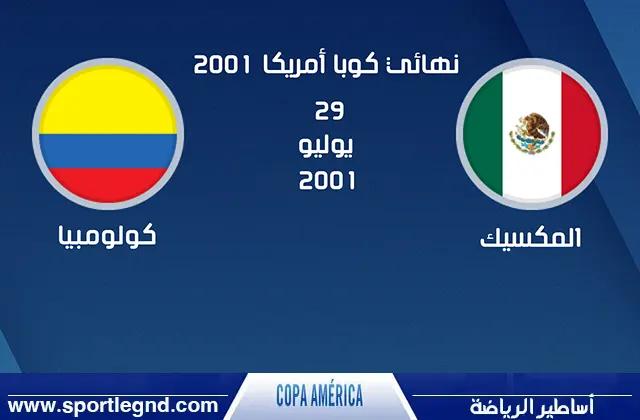 ملخص نهائي كوبا أمريكا 2001