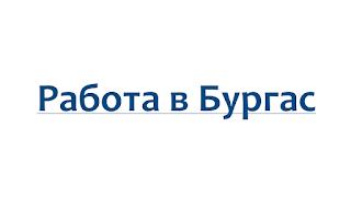 Работа в Бургас