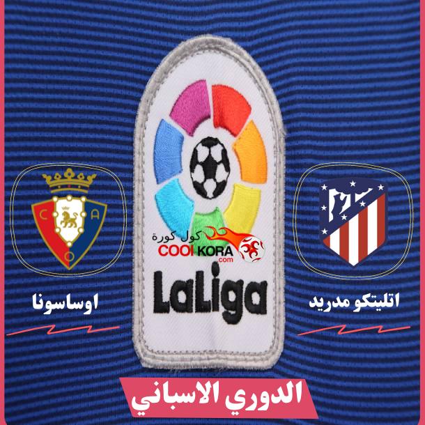 تعرف على موعد مباراة أتلتيكو مدريد أمام أوساسونا الدوري الاسنباني والقنوات الناقلة