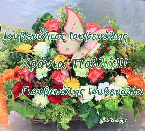 02 Ιουλίου 🌹🌹🌹 Σήμερα γιορτάζουν οι: Ιουβενάλιος, Ιουβενάλης giortazo