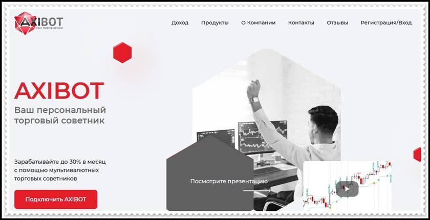 Мошеннический сайт axir.ru, kuperwood.com – Отзывы, развод, платит или лохотрон? Мошенники