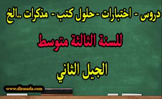 دروس واختبارات الثالثة متوسط الجيل الثاني