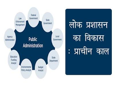 लोक प्रशासन का विकास: प्राचीन काल | Development of Public Administration: Ancient
