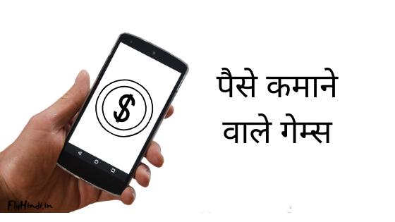 20+ पैसा कमाने वाला गेम : गेम खेलो पैसे जीतो - Fly Hindi