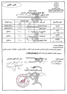 جدول امتحانات الملاحق والدور الثانى للثانوية الازهرية 2017