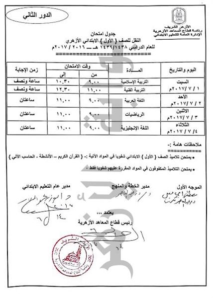بالصور جدول امتحانات الملاحق والدور الثانى لجميع مراحل النقل والشهادات الازهرية 2017