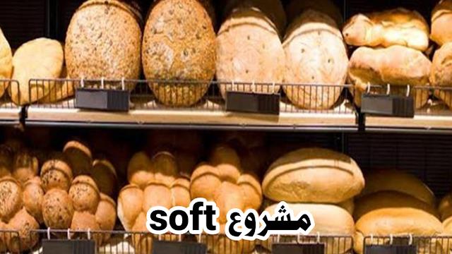 مننجات المخبز الأفرنجي