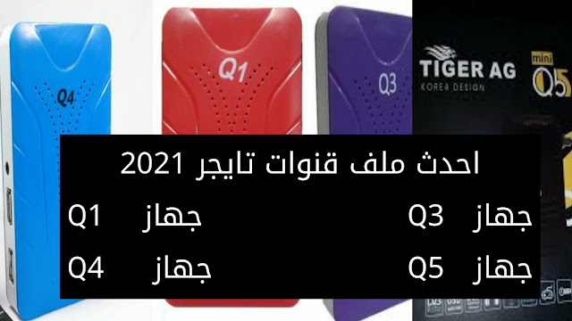 احدث ملف قنوات Tigar تايجر Q1/Q3/Q4/Q5 لعام 2021