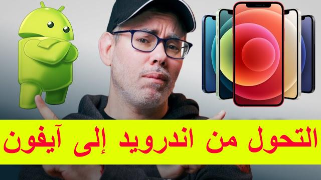 التحول من Android إلى iPhone 12 - الحقيقة!