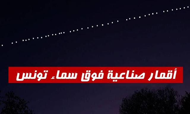 تمّت مشاهدتها بالعين المجردة: مرور سرب من الأقمار الصناعية في سماء تونس