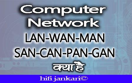कंप्यूटर LAN, PAN, CAN, SAN, MAN, GAN और WAN नेटवर्क क्या होता है?