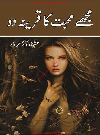 Free online reading Mujhe mohabbat ka qareena do by Ushna Kosar Sardar