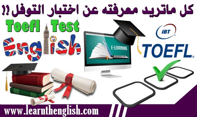 ترغب في اجتياز اختبار التوفل TOEFL؟ كل ما تريد معرفته عن  امتحان التوفل