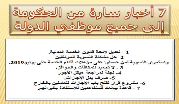 """الحكومة المصرية تعلن 7 اخبار سارة للعاملين بالدولة """" التسوية والغاء تجميد المكافأت والحوافز وصرف بدل الاجازات """" للتفاصيل هنا"""