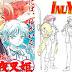 'Hanyo no Yashahime'   Nova temporada do spin-off de Inuyasha é confirmada