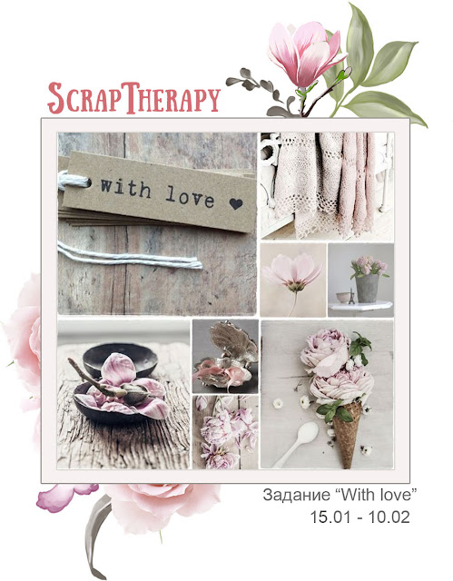 http://blog-scraptherapy.blogspot.ru/2018/01/with-love.html