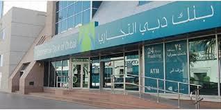 وظائف خالية فى بنك دبي التجاري فى الإمارات 2017