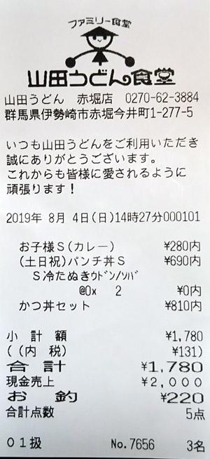 山田うどん 赤堀店 2019/8/4 飲食のレシート